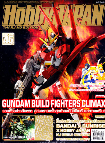นิตยสาร Hobby JAPAN Thailand Edition : issue 020 (เล่ม20) พร้อมพาร์ท HJ BUILD WEAPON CALEDBWLCH HONOO 0