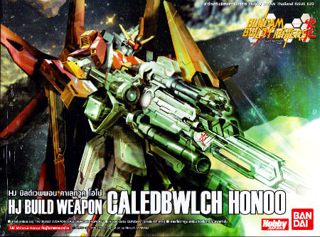 นิตยสาร Hobby JAPAN Thailand Edition : issue 020 (เล่ม20) พร้อมพาร์ท HJ BUILD WEAPON CALEDBWLCH HONOO 1