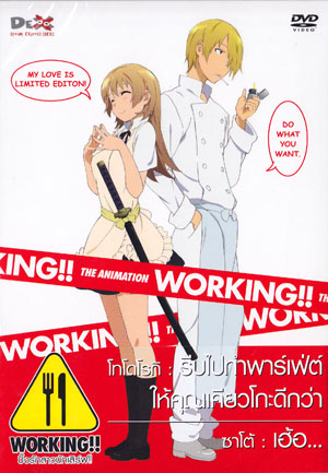 DVD : LIMITED ITEM WORKING : ปิ้งรักสาวนักเสิร์ฟ Vol.03 0