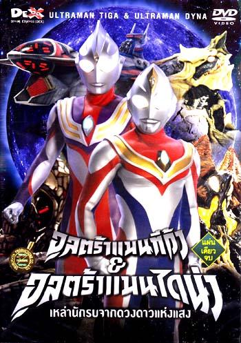 อุลตร้าแมนทีก้า & อุลตร้าแมนไดน่า เหล่านักรบจากดวงดาวแห่งแสง /พากษ์ไทย,ญี่ปุ่น ซับไทย