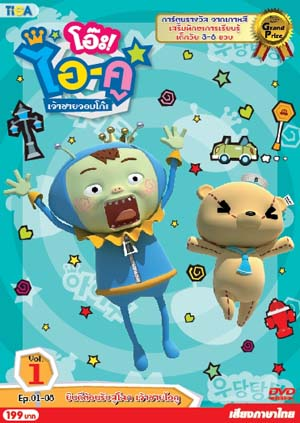 DVD : Oops! I-Koo : โอ๊ะ! ไอ-คู เจ้าชายจอมโก๊ะ Vol.01 (2 ภาษา ไทย-อังกฤษ) 0