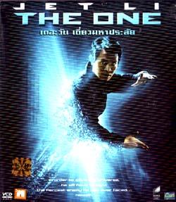 The One เดี่ยวมหาประลัย HD 2001
