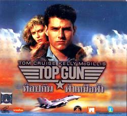 Top Gun ฟ้าเหนือฟ้า HD 1986